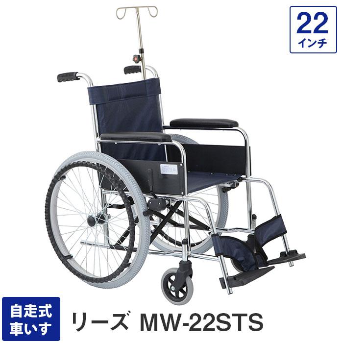 車椅子 軽量 折り畳み コンパクト 自走式車いす MW-22STS リーズ ガートル棒付 22インチ(介護用 スチール ブレーキ 車いす 車イス 敬老の日 福祉道具 折りたたみ 送料無料 美和商事) ガードル棒 (代引き不可)