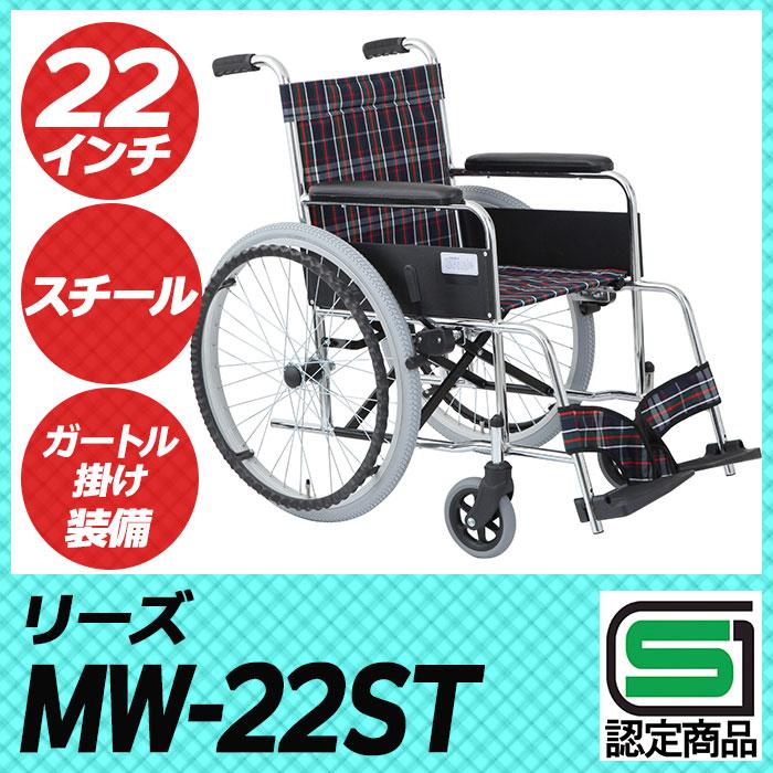 車椅子 軽量 折り畳み コンパクト 自走式車いす MW-22ST リーズ 22インチ(介護用 アルミ ブレーキ 車いす 車イス 敬老の日 福祉道具 折りたたみ 送料無料 美和商事) (代引き不可)