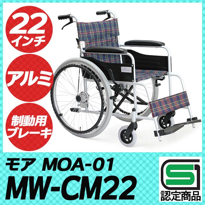車椅子 軽量 折り畳み コンパクト 自走・介助兼用車いす MW-CM22 モア MOA-01 22インチ(介護用 アルミ ブレーキ 車いす 車イス 敬老の日 福祉道具 折りたたみ 送料無料 美和商事)(代引き不可)