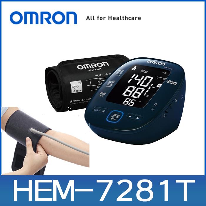 オムロン 血圧計 上腕式 HEM-7281T デジタル (健康器具 手首 血圧 計 軽量 おすすめ 人気 ランキング ギフト お祝い プレゼント 父の日 母の日 敬老の日 シルバー 老人 お父さん お母さん 子供)