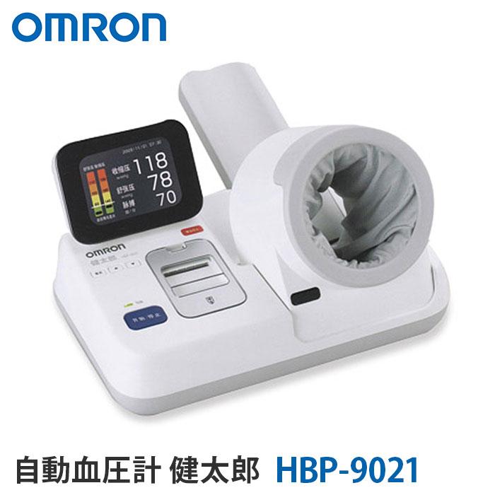 オムロン 血圧計 自動血圧計 HBP-9021 健太郎 OMRON 業務用血圧計 (代引き不可)