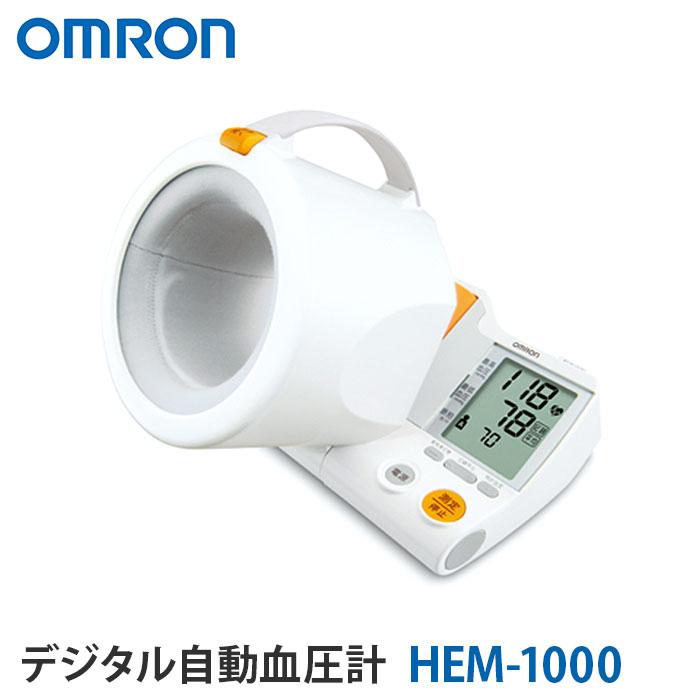 オムロン 血圧計 上腕式 HEM-1000 デジタル (健康器具 手首 血圧 計 軽量 おすすめ 人気 ランキング ギフト お祝い プレゼント 父の日 母の日 敬老の日 シルバー 老人 お父さん お母さん 子供)