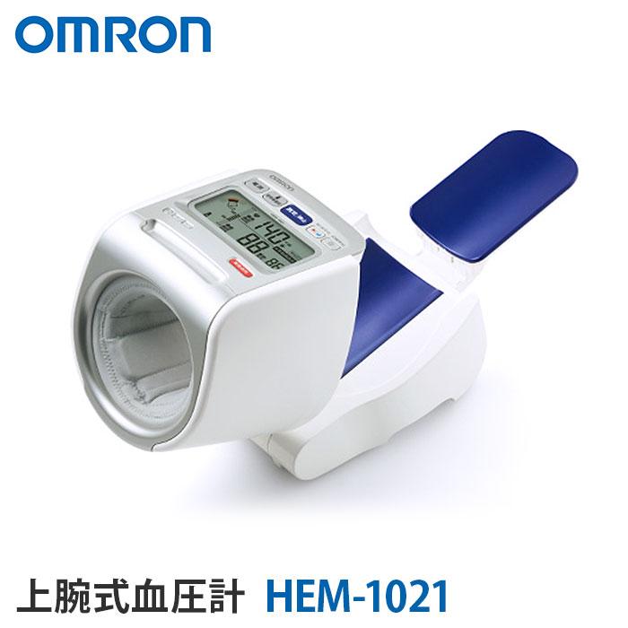 オムロン 血圧計 上腕式 HEM-1021 デジタル (健康器具 手首 血圧 計 軽量 おすすめ 人気 ランキング ギフト お祝い プレゼント 父の日 母の日 敬老の日 シルバー 老人 お父さん お母さん 子供)