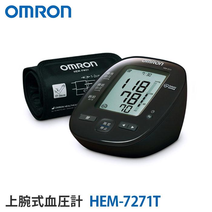 オムロン 血圧計 上腕式 HEM-7271T デジタル (健康器具 手首 血圧 計 軽量 おすすめ 人気 ランキング ギフト お祝い プレゼント 父の日 母の日 敬老の日 シルバー 老人 お父さん お母さん 子供)