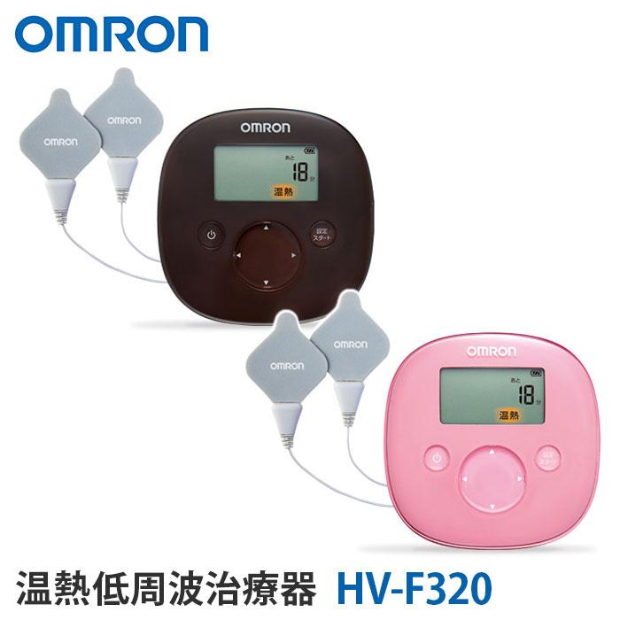 【オムロン】 温熱低周波治療器 HV-F320 充電式 OMRON
