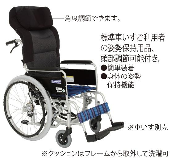 車椅子 車いす用クッション 車いすサポートシートα(介護用 アルミ ブレーキ 車いす 車イス 敬老の日 福祉道具 折りたたみ 送料無料 )(代引き不可)