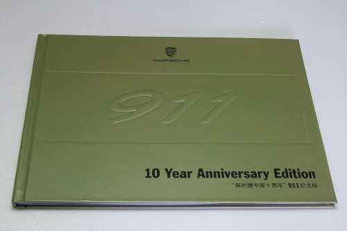 【送料無料】ポルシェ 911ターボS 10イヤーアニバーサリーエディション カタログ 中国語 2011