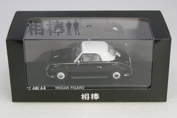 京商 1/43 日産 フィガロ 相棒 バージョン ブラック #03392BK