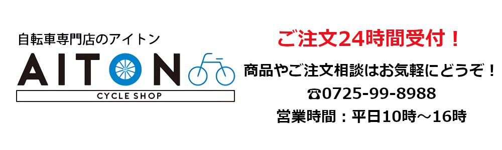 アイトン:自転車ならアイトン