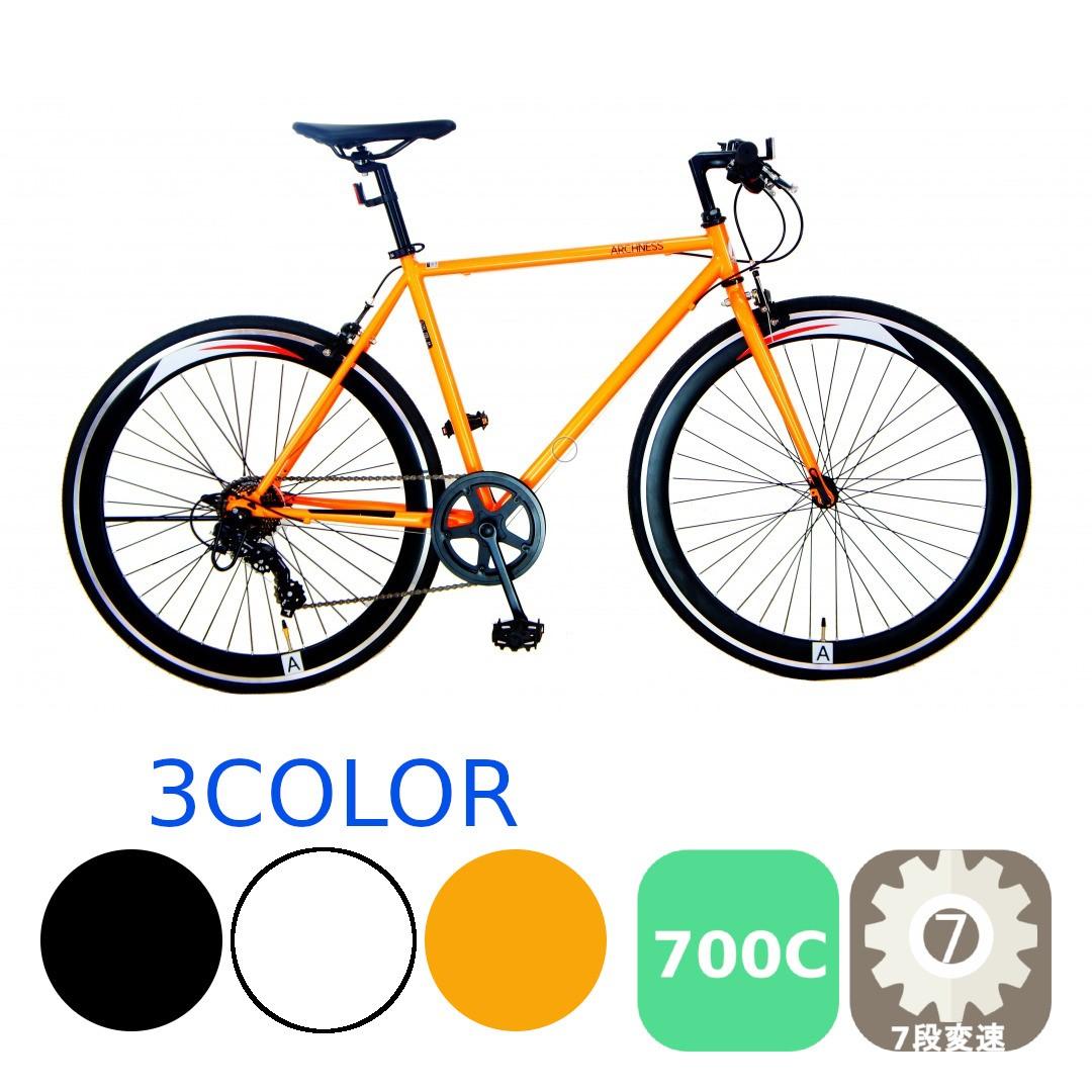 【現品限り!お買い得価格】クロスバイク 700C 700×28C シマノ 7段変速機搭載 ブラック ホワイト オレンジ 自転車 アイトン 本州 送料無料 ARCHNESS CRB7007-2