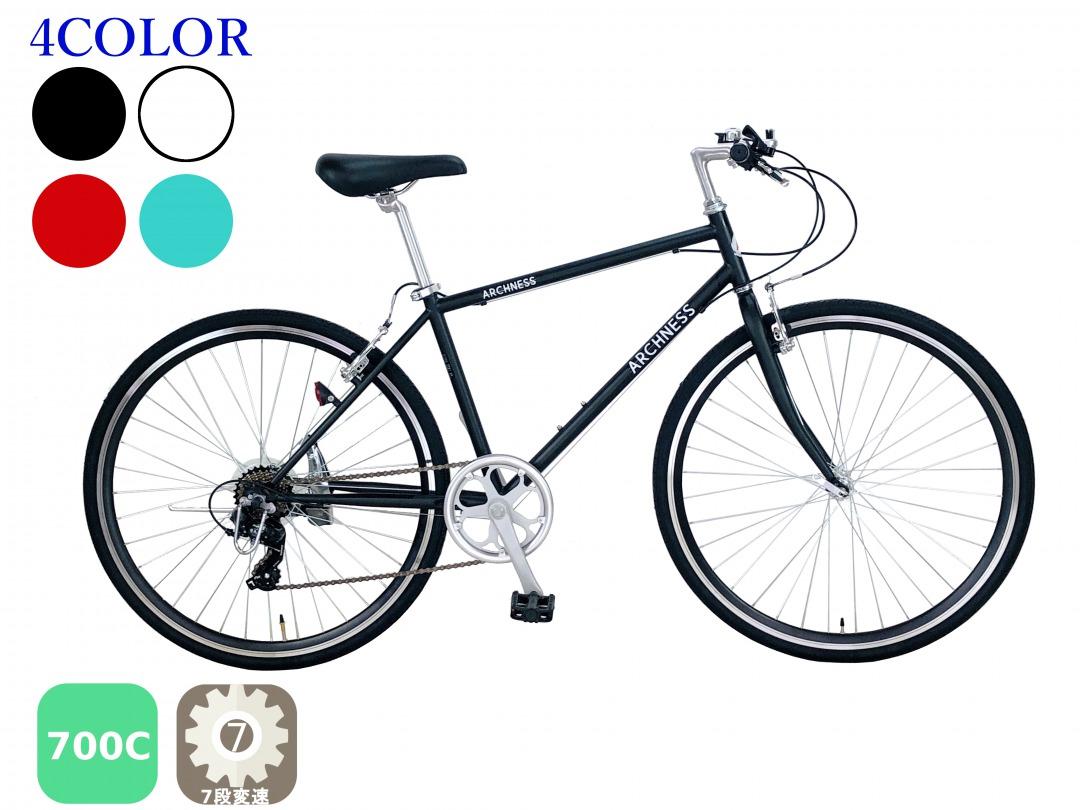 クロスバイク 700C 700×28C シマノ 7段変速機 搭載 ブラック ホワイト レッド グリーン 自転車 アイトン 本州 送料無料 ARCHNESS 7007-A