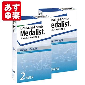 メダリスト2 (ボシュロム 2週間交換 コンタクト) (1箱) 【あす楽】