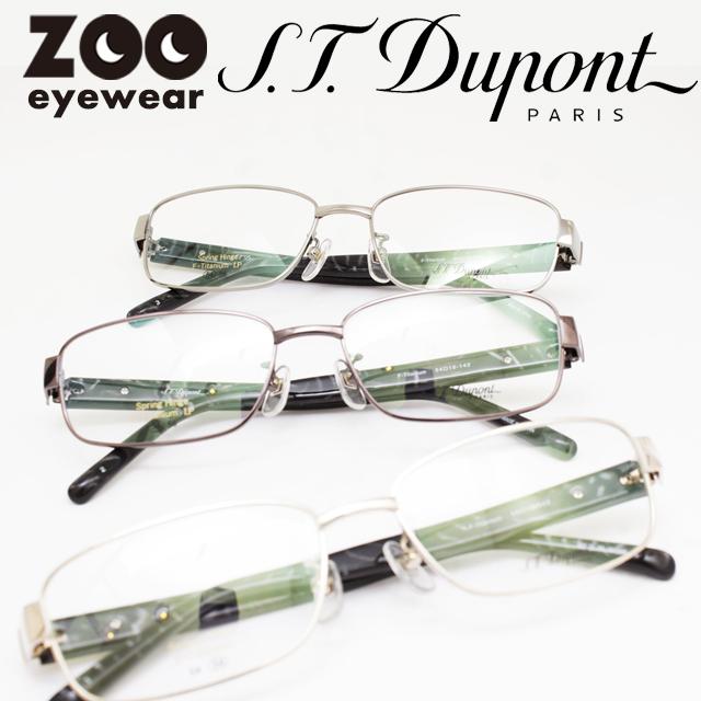 [M]度付きメガネセット 乱視 度なし 対応 ブランドメタルフレームスクエア型 【S.T.Dupont - デュポン DP3097 サイズ:54/56□16-142】【専用ケース付】【送料無料】【オマケ付(1発送につき1つ)】