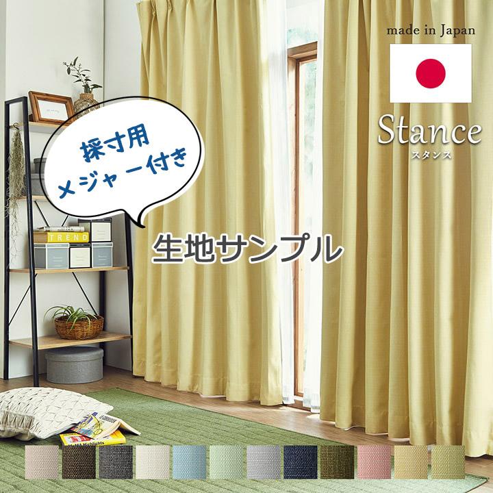 採寸メジャー付き 生地サンプル 1級遮光 全12色 日本製 国産 送料無料 P5倍 9 11 ドレープカーテン 無地 1:59まで ※最大5枚までとさせていただきます 大幅にプライスダウン 遮光カーテン スタンス 採寸メジャー付きカーテン 超激安特価