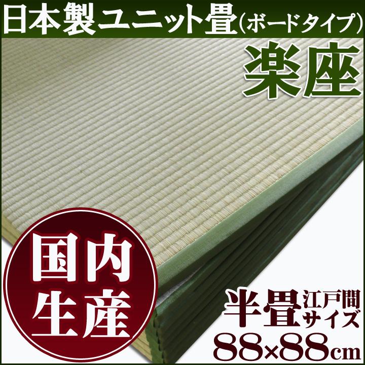 日本製い草置き畳 正方形 88×88cm 9枚組ユニット畳 システム畳 「 楽座 」(ボードタイプ) 9枚セットサイズ:約88×88cm(#8304040)い草 畳 タタミ 和室 半畳 江戸間 大きめ フローリング畳 滑り止め 軽量畳