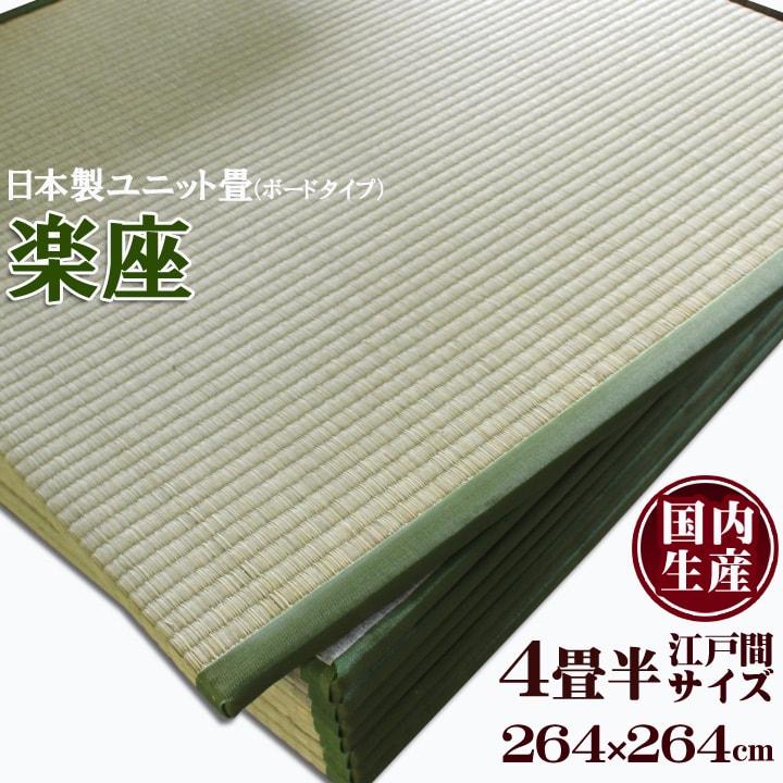 日本製 い草 置き畳 江戸間4.5畳セット ユニット畳 システム畳「 楽座 」(ボードタイプ)(約88×88cm:1枚&約88×176cm:4枚)(#8304150)い草 畳 タタミ 和室 4畳半 江戸間 大きめ フローリング畳 滑り止め 軽量畳