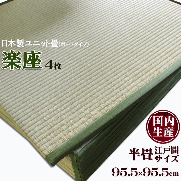 日本製い草置き畳 正方形 95.5×95.5cm 4枚組ユニット畳 システム畳 「 楽座 」(ボードタイプ) 4枚サイズ:約95×95cm(#8305520)い草 畳 タタミ 和室 半畳 本間 大きめ フローリング畳 滑り止め 軽量畳