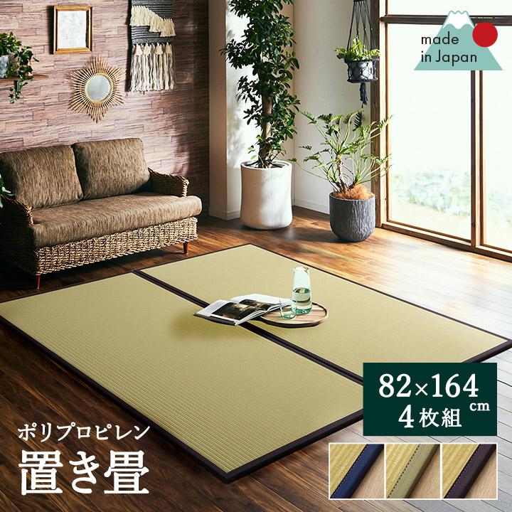 置き畳 ユニット畳 フローリング畳「 あぐら(PP) 」約82×164cm 4枚セットブラック(#8313209) ブラウン(#8313409) グリーン(#8313609)汚れにくい 水に強い ポリプロピレン ビニール製