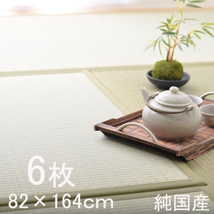 置き畳 日本製 い草 ユニット畳 6枚セット 6畳「 輝(かがやき) 6枚組 」(#8605590x6)約82×164cm輝き 畳マット フローリング畳 簡易畳 軽量 タタミ 畳 イ草 日本製 長方形