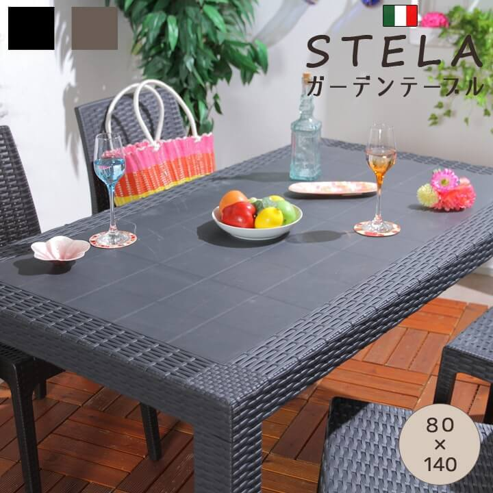 ガーデンテーブル ラタン イタリア製「 ガーデンテーブル ステラ(80×140) 」【FBC】幅140×奥行80×高さ72cmブラック(#9879596)、グレー(#9879612)【メーカー直送、変更・キャンセル・代引不可】