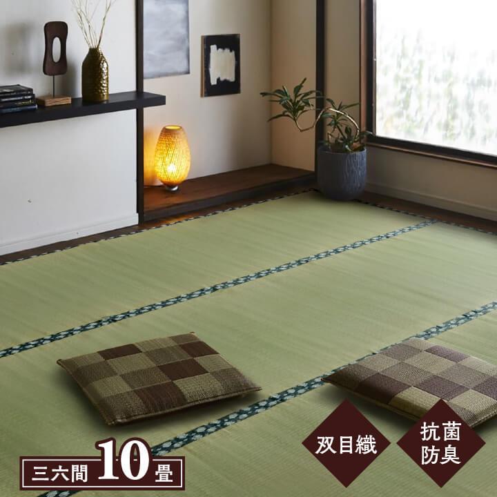 日本製 い草 上敷き ラグ カーペット 「 まごころ 」三六間10畳(約455×364cm)(#1104249)畳に敷くカーペット 畳 上敷き 日本製 い草 イ草 いぐさ 敷き詰め ござ 茣蓙 い草ラグ 和 和室 夏