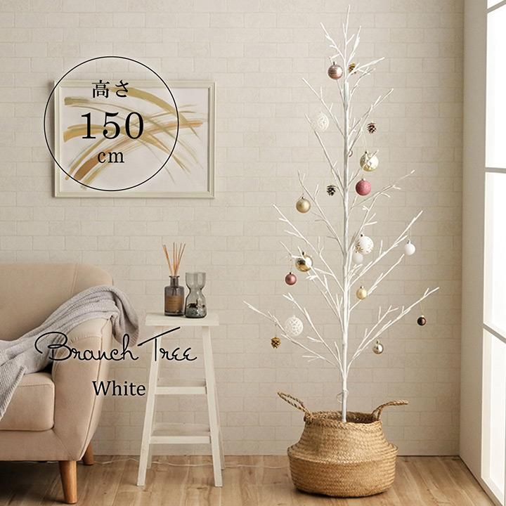 LED クリスマスツリー 『 ブランチツリー 』【FBC】 高さ 150cm ホワイト インテリア 間接照明 北欧 屋外 アウトドア ガーデン 【メーカー直送、変更・キャンセル・代引不可】