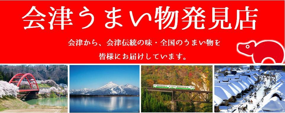 会津うまい物発見店:毎日のお買い物から福島ならではのこだわり産直品まで取り揃えてます。