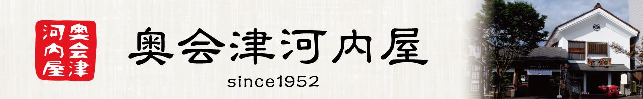 奥会津河内屋:毎日のお買い物から福島ならではのこだわり産直品まで取り揃えてます。