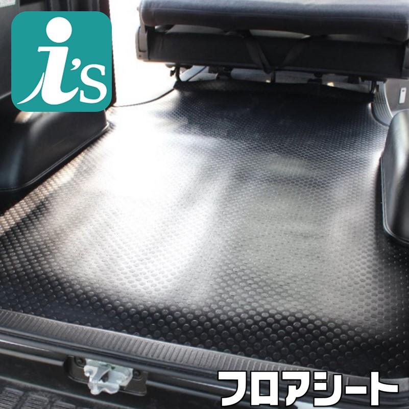 GOODY フロアシート2.5m長タイプ【手動スライドドア】S-GL専用ハイエース 200系 ワイド幅 [H16.08~]