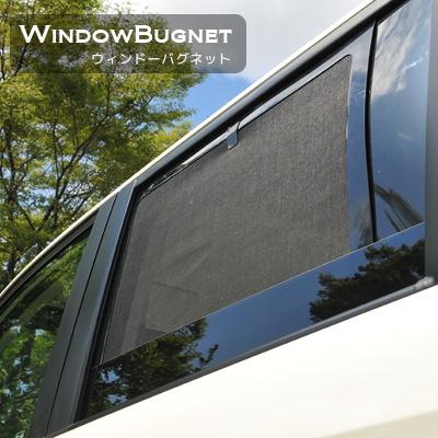 ウィンドーバグネット 150系 5ドア プラド [H21.09〜] セカンド2枚セット夏のオートキャンプ・車中泊に虫除けに最適な車用網戸 ロング