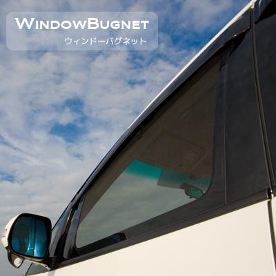 (ヴォクシー) [H19.07〜H26.01] 70系 セカンド2枚セット夏のオートキャンプ・車中泊に虫除けに最適な車用網戸 VOXY ウィンドーバグネット
