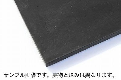 【メーカー直送!代引き不可】EPTゴムシート65°【黒】(EPDMゴム)厚さ 10mm×1000mm×1000mmEPTゴム板(エチレンプロピレンゴム板、合成ゴムシート、合成ゴム板)