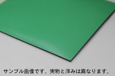 導電性ゴムマット【緑】厚さ3mm×1000mm×1000mm導電性ゴム板(合成ゴムシート、合成ゴム板、導電性ゴムシート、耐油用)