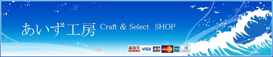 Craft&Select shop あいず工房:キャラクターグッズ(文具)などを販売します