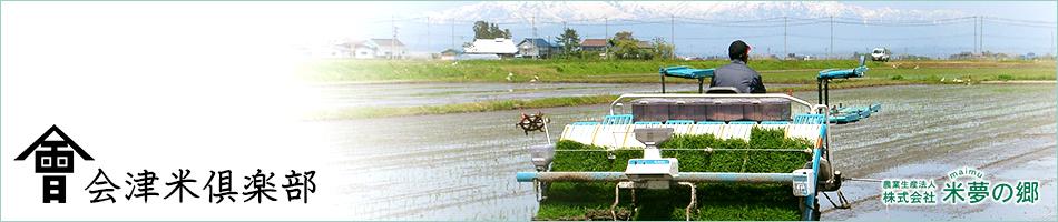 会津米倶楽部:会津産のおいしいお米と雑穀のお店です!