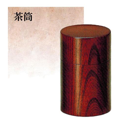 茶筒 欅 丸 (大) 天然木製 ウレタン塗装 誕生祝い 和食器 プレゼント ギフト【19-91-1】