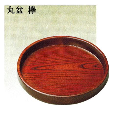 欅 茶盆9.0天然木製 ウレタン塗装 誕生日 米寿祝 お祝い 贈答 引き出物 内祝い ギフト【19-33-1】