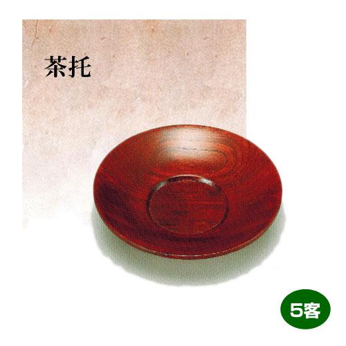 茶托 栓 4.0 高台 5客 天然木製 ウレタン塗装 誕生日 米寿祝 引き出物 プレゼント ギフト【19-54-4】