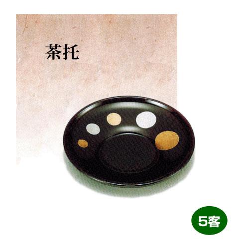 茶托 溜 4.2 日月 5客 フェノール樹脂製 誕生日 米寿祝 引き出物 プレゼント ギフト【19-55-12】