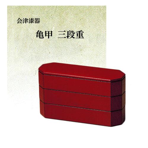 重箱・お重 古代朱 亀甲 三段重 天然木製 漆塗り・手塗 婚礼 婚約 正月 ギフト【19-76-7】