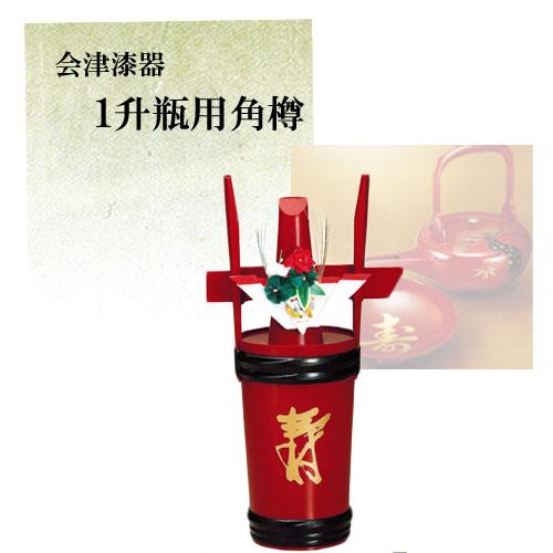 寿 朱 1升瓶用角樽寿朱 ポリプロピレン製 米寿祝 正月 ギフト【19-83-7】