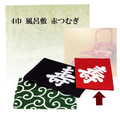 寿 赤つむぎ 4巾風呂敷 布製 米寿祝 正月 ギフト【19-84-11】