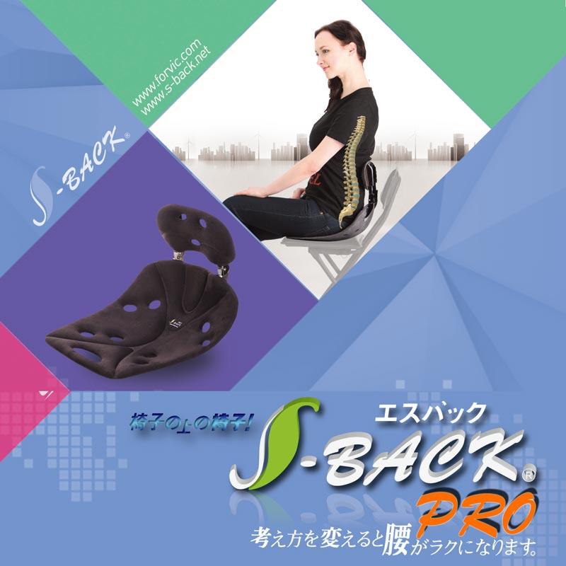 【送料無料】腰ラクラク S-BACK プロ 腰椎サポートクッションシート (レギュラーサイズ)【マラソン201611_送料込み】