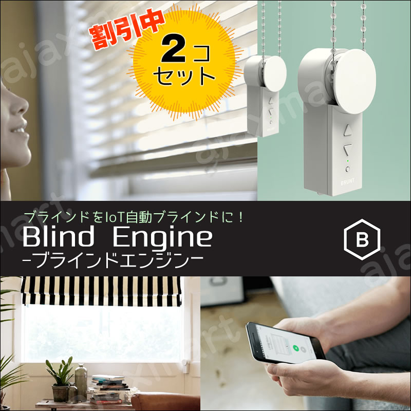【送料無料】【2個セット・3%オフ】 自宅のブラインドを手軽に自動化する Blind Engine-ブラインドエンジン