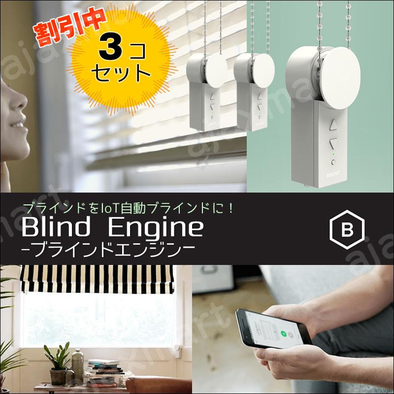 【送料無料】【3個セット・7%オフ】 自宅のブラインドを手軽に自動化する Blind Engine-ブラインドエンジン