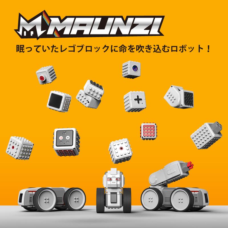 ブロック組立ロボットMAUNZI(マウンジ)◇MAUNZI Burning Cannon Kit(ニック、ウィリー、コビーが作れるキット)