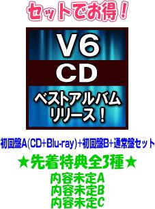 セットで超お得 オリコン加盟店 激安通販ショッピング 先着特典全3種 内容未定 初回盤A CD+Blu-ray +初回盤B+通常盤 品質保証 初回 ギフト不可 21 タイトル未定 CD+Blu-ray+DVD 10 26発売 セット■V6