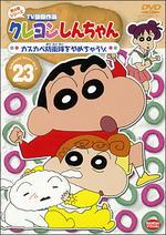 ■蠟筆shinchan DVD2010/7/23開始銷售