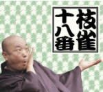 【オリコン加盟店】■送料無料■桂枝雀 DVD-BOX【十八番 DVD-BOX】10/7/14発売【楽ギフ_包装選択】