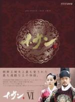 送料無料■韓国ドラマ DVD-BOX【イ・サンDVD-BOX VI】11/3/18発売【楽ギフ_包装選択】